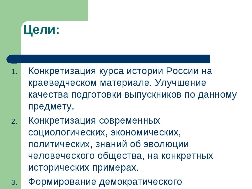 Цели: Конкретизация курса истории России на краеведческом материале. Улучшени...