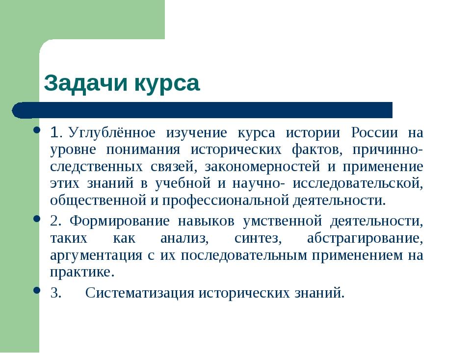Задачи курса 1.Углублённое изучение курса истории России на уровне понимани...