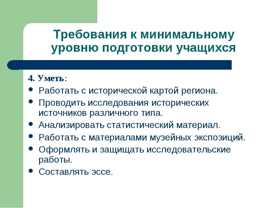 Требования к минимальному уровню подготовки учащихся 4. Уметь: Работать с ист...