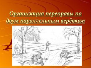 Организация переправы по двум параллельным верёвкам