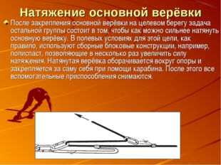 Натяжение основной верёвки После закрепления основной верёвки на целевом бере