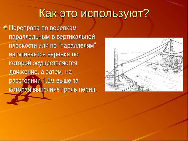 Как это используют? Переправа по веревкам параллельным в вертикальной плоскос...