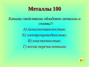 Металлы 100 Какими свойствами обладают металлы и сплавы?: А) намагничиваемост