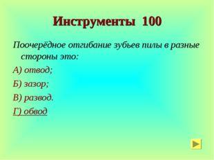 Инструменты 100 Поочерёдное отгибание зубьев пилы в разные стороны это: А) от