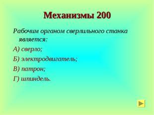 Механизмы 200 Рабочим органом сверлильного станка является: А) сверло; Б) эле