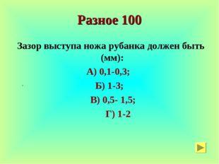 Разное 100 Зазор выступа ножа рубанка должен быть (мм): А) 0,1-0,3; Б) 1-3; В