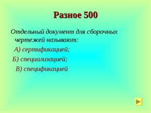 Разное 500 Отдельный документ для сборочных чертежей называют: А) сертификаци