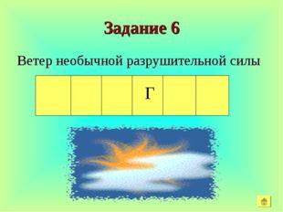 Задание 6 Ветер необычной разрушительной силы Г