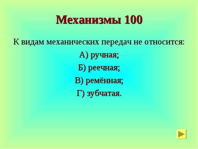 Механизмы 100 К видам механических передач не относится: А) ручная; Б) реечна...