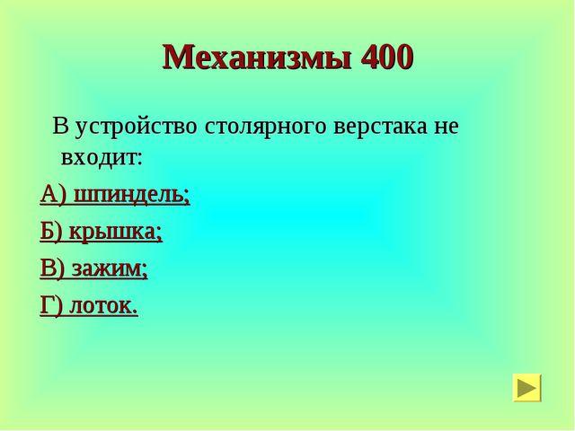 Механизмы 400 В устройство столярного верстака не входит: А) шпиндель; Б) кры...
