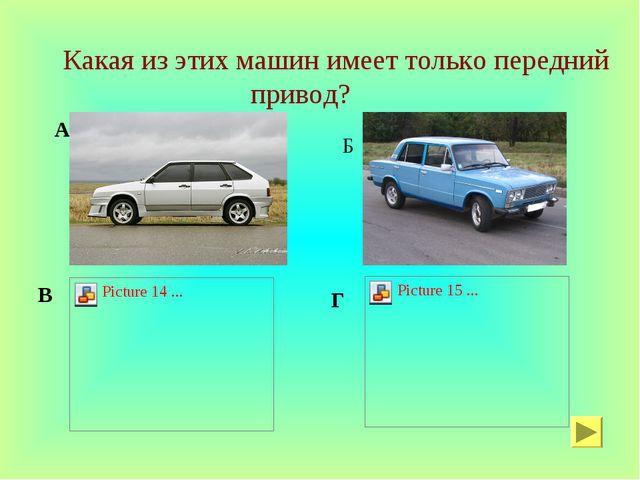 Какая из этих машин имеет только передний привод? А Б В Г