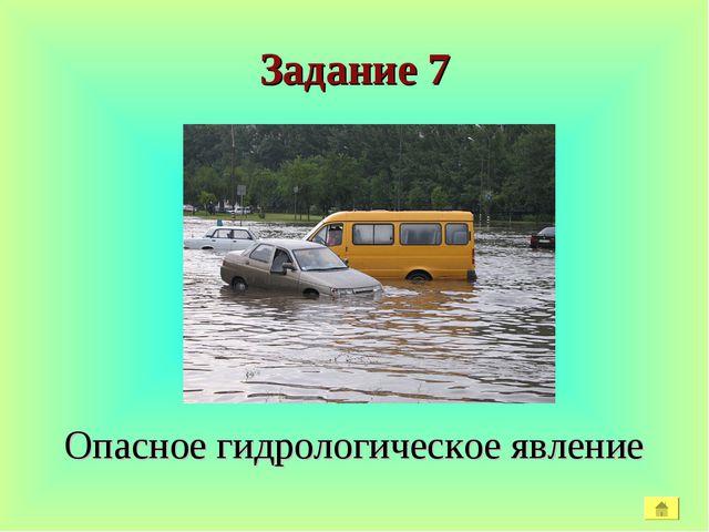 Задание 7 Опасное гидрологическое явление