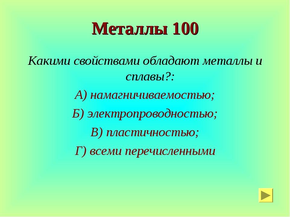 Металлы 100 Какими свойствами обладают металлы и сплавы?: А) намагничиваемост...