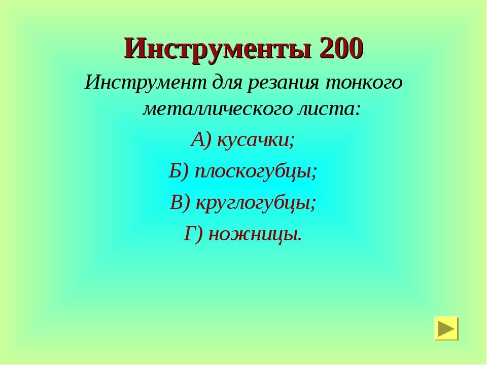 Инструменты 200 Инструмент для резания тонкого металлического листа: А) кусач...