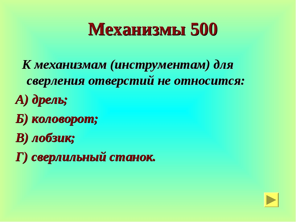 Механизмы 500 К механизмам (инструментам) для сверления отверстий не относит...