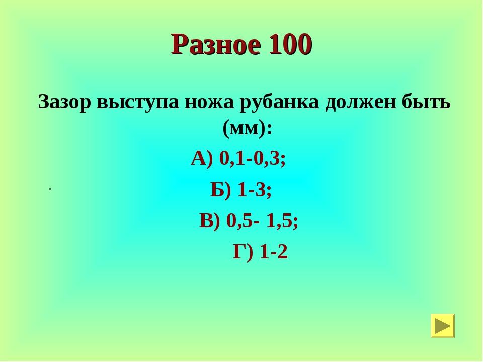 Разное 100 Зазор выступа ножа рубанка должен быть (мм): А) 0,1-0,3; Б) 1-3; В...