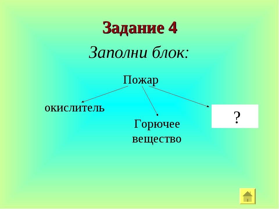 Задание 4 Заполни блок: Пожар окислитель Горючее вещество ?