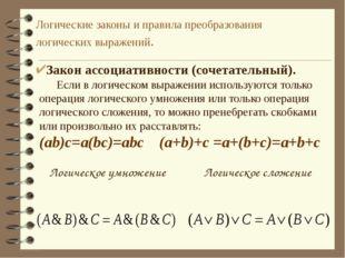 Логические законы и правила преобразования логических выражений. Закон ассоци