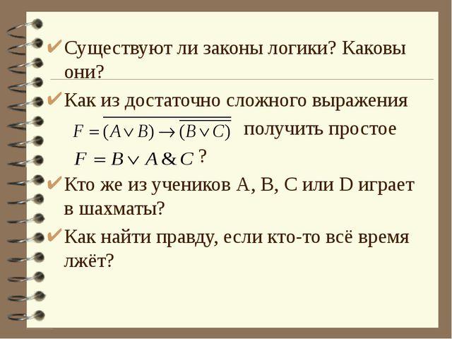 Существуют ли законы логики? Каковы они? Как из достаточно сложного выражения...
