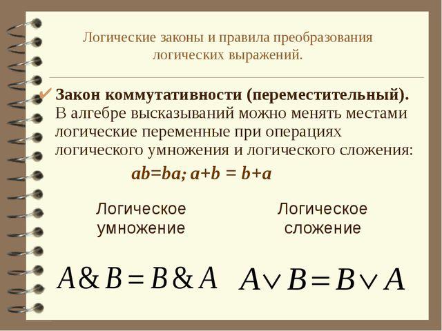 Логические законы и правила преобразования логических выражений. Закон коммут...