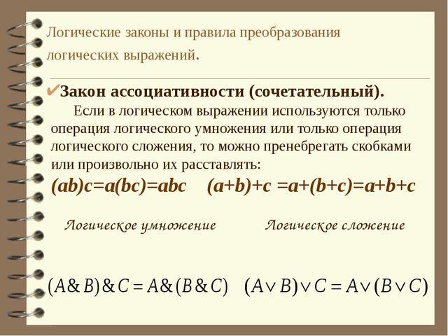 Логические законы и правила преобразования логических выражений. Закон ассоци...