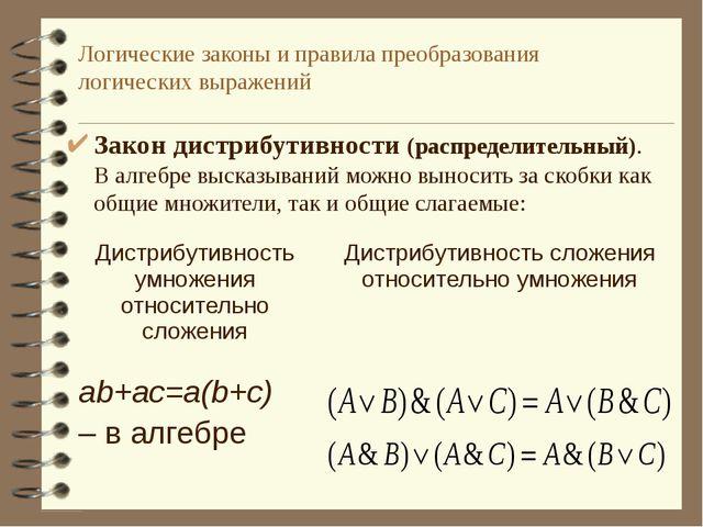 Логические законы и правила преобразования логических выражений Закон дистриб...