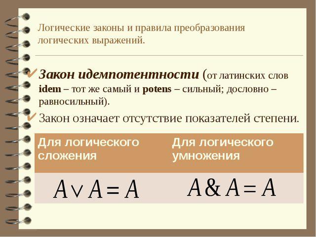 Логические законы и правила преобразования логических выражений. Закон идемпо...