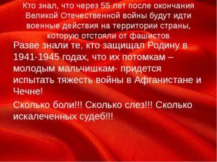Кто знал, что через 55 лет после окончания Великой Отечественной войны будут