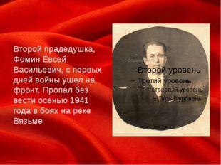 Второй прадедушка, Фомин Евсей Васильевич, с первых дней войны ушел на фронт