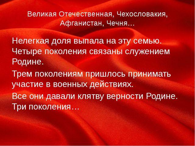 Великая Отечественная, Чехословакия, Афганистан, Чечня… Нелегкая доля выпала...