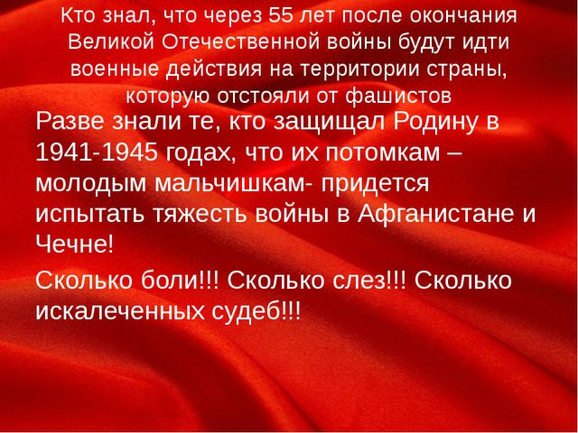 Кто знал, что через 55 лет после окончания Великой Отечественной войны будут...