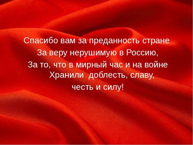 Спасибо вам за преданность стране За веру нерушимую в Россию, За то, что в ми...