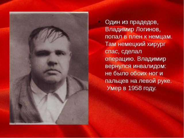 Один из прадедов, Владимир Логинов, попал в плен к немцам. Там немецкий хирур...
