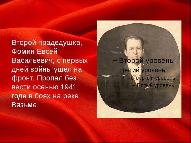 Второй прадедушка, Фомин Евсей Васильевич, с первых дней войны ушел на фронт...