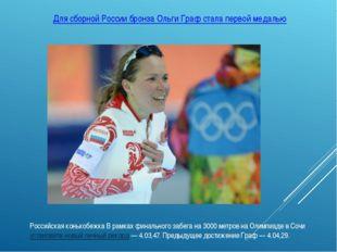 Российская конькобежка Врамках финального забега на3000метров наОлимпиаде