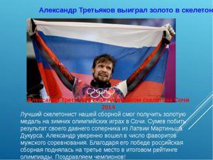 Александр Третьяков стал чемпионом скелетона Сочи 2014 Лучший скелетонист на