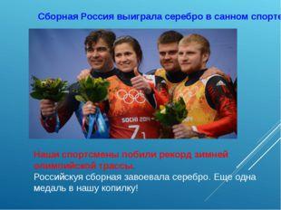 Сборная Россия выиграла серебро в санном спорте Наши спортсмены побили рекорд