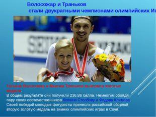 Татьяна Волосожар и Максим Траньков выиграли золотые медали. В общем результ