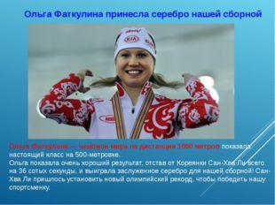 Ольга Фаткулина принесла серебро нашей сборной ОльгаФаткулина — чемпион мира