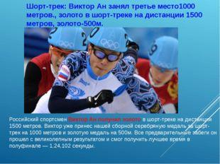 Шорт-трек: Виктор Ан занял третье место1000 метров., золото в шорт-треке на д