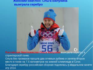 Женский биатлон: Ольга Вилухина выиграла серебро Российская биатлонистка Ольг