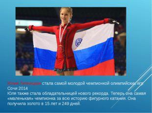 Юлия Липницкая стала самой молодой чемпионкой олимпийских игр Сочи 2014 Юля