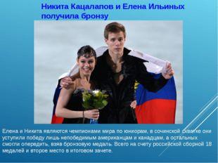 Никита Кацалапов и Елена Ильиных получила бронзу Елена и Никита являются чемп