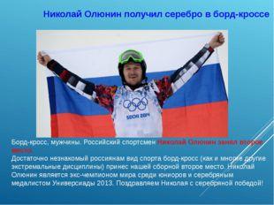 Николай Олюнин получил серебро в борд-кроссе Борд-кросс, мужчины. Российский
