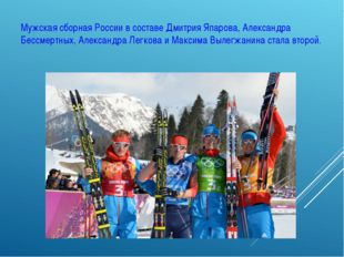 Мужская сборная России в составе Дмитрия Япарова, Александра Бессмертных, Але