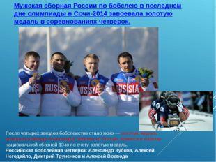 Мужская сборная России по бобслею в последнем дне олимпиады в Сочи-2014 завое