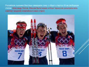 Российские лыжники блестяще завершили гонку с общего старта в 50 км свободным