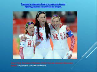 Ольга Граф, Екатерина Лобышева и Юлия Скокова завоевали бронзовую медаль в ко