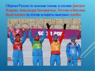 Сборная России по лыжным гонкам, в составе Дмитрия Япарова, Александра Бессме
