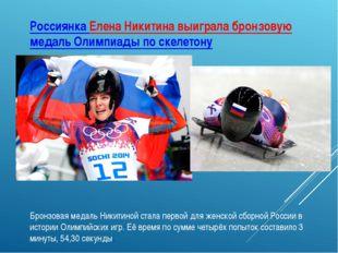 Бронзовая медаль Никитиной стала первой для женской сборной России в истории